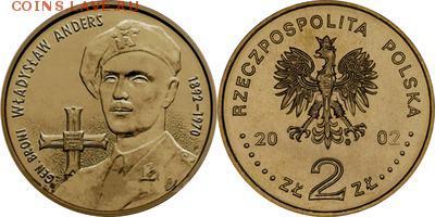 Польша юбилейка с 1964 года (пополняемая тема-каталог) - y440_200