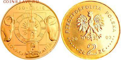Польша юбилейка с 1964 года (пополняемая тема-каталог) - y447_200