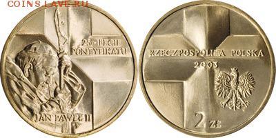 Польша юбилейка с 1964 года (пополняемая тема-каталог) - y465_200