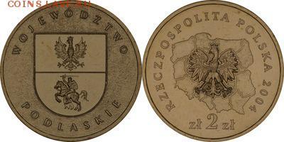 Польша юбилейка с 1964 года (пополняемая тема-каталог) - y491_200
