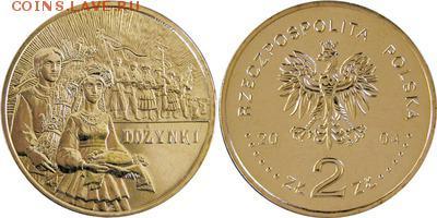 Польша юбилейка с 1964 года (пополняемая тема-каталог) - y507_200