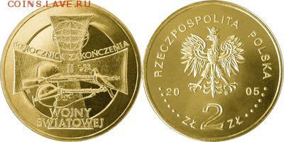 Польша юбилейка с 1964 года (пополняемая тема-каталог) - y558_200
