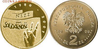 Польша юбилейка с 1964 года (пополняемая тема-каталог) - y565_200