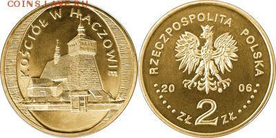 Польша юбилейка с 1964 года (пополняемая тема-каталог) - y547_200
