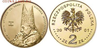 Польша юбилейка с 1964 года (пополняемая тема-каталог) - y418_200