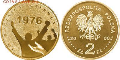 Польша юбилейка с 1964 года (пополняемая тема-каталог) - y571_200