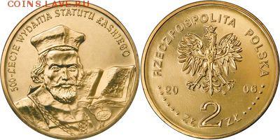 Польша юбилейка с 1964 года (пополняемая тема-каталог) - y574_200