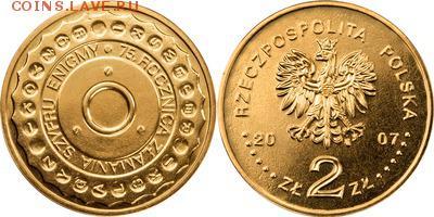 Польша юбилейка с 1964 года (пополняемая тема-каталог) - y586_200