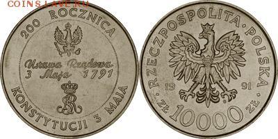 Польша юбилейка с 1964 года (пополняемая тема-каталог) - y217_200