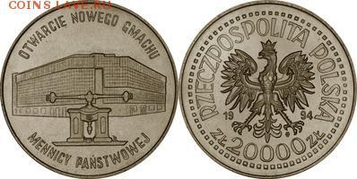 Польша юбилейка с 1964 года (пополняемая тема-каталог) - y270_200