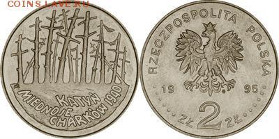 Польша юбилейка с 1964 года (пополняемая тема-каталог) - y285_200