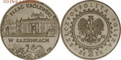 Польша юбилейка с 1964 года (пополняемая тема-каталог) - y310_200