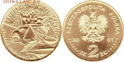Польша юбилейка с 1964 года (пополняемая тема-каталог) - y412_200