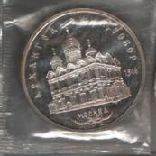 Оцените пожалуйста следующие монеты ссср - Архангельский собор