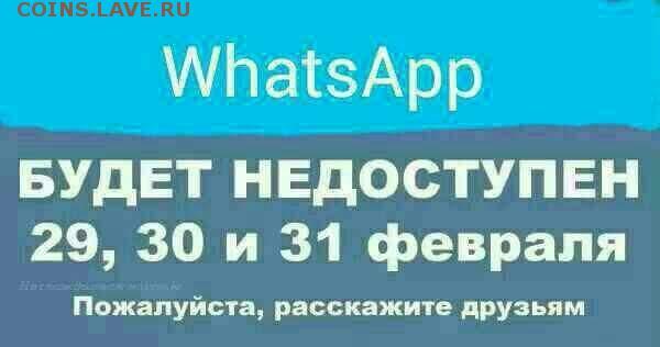 WhatsApp - ватсап