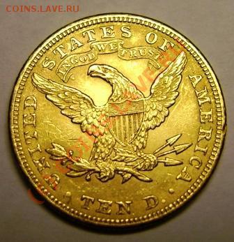 Оцените монету США - DSC03162.JPG