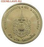 Монеты Тайланда - m_50r1[1]