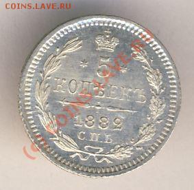 5 копеек 1882 СПБ-НФ. Люкс - 164+