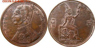 Монеты Тайланда - 51785885875[1]