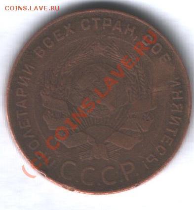 5 коп 1924 - 99.JPG