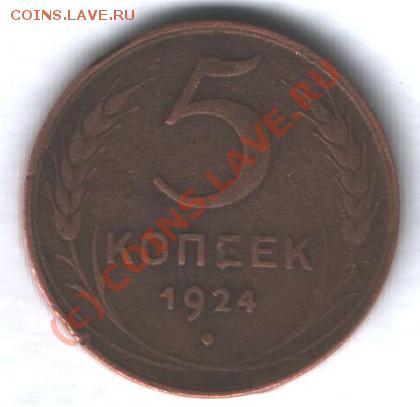 5 коп 1924 - 3.JPG