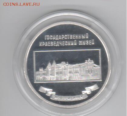 Монеты, жетоны, медали, посвящённые Новосибирску - Рисунок (20)