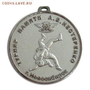 Монеты, жетоны, медали, посвящённые Новосибирску - catalog_d5226505a94736248d83de722742095b