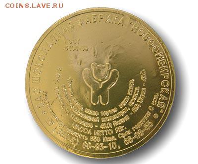Монеты, жетоны, медали, посвящённые Новосибирску - шоколадная медаль