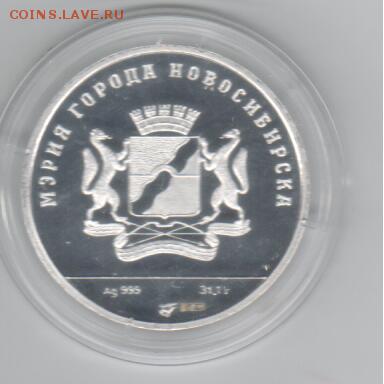 Монеты, жетоны, медали, посвящённые Новосибирску - Рисунок (33)