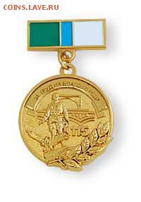Монеты, жетоны, медали, посвящённые Новосибирску - 115 лет новосибирску