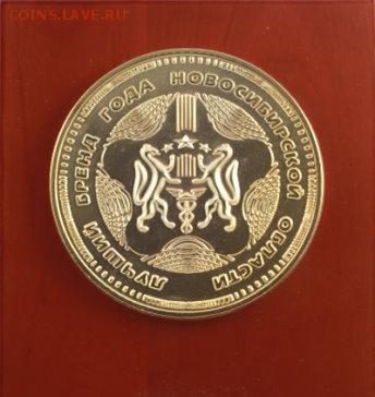 Монеты, жетоны, медали, посвящённые Новосибирску - мед5