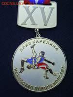 Монеты, жетоны, медали, посвящённые Новосибирску - мед7