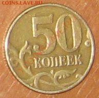 Оцените 50 коп. 2003 года - точечный рисунок (4)