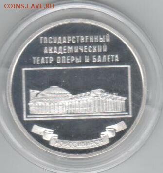 Монеты, жетоны, медали, посвящённые Новосибирску - Рисунок (55)