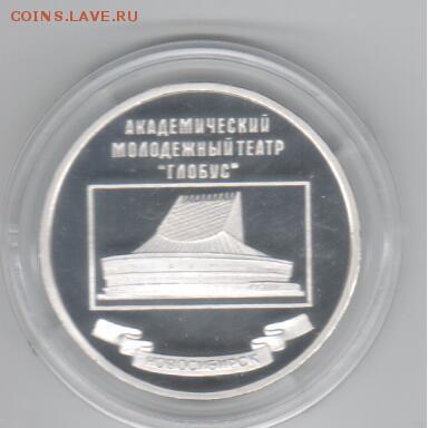 Монеты, жетоны, медали, посвящённые Новосибирску - Рисунок (58)