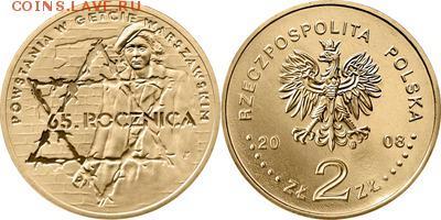 Польша юбилейка с 1964 года (пополняемая тема-каталог) - y633_200