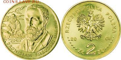 Польша юбилейка с 1964 года (пополняемая тема-каталог) - y648_200