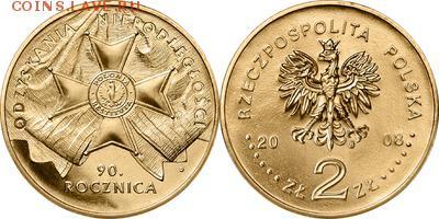 Польша юбилейка с 1964 года (пополняемая тема-каталог) - y650_200