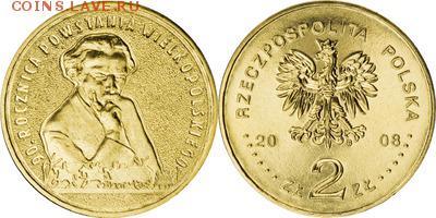 Польша юбилейка с 1964 года (пополняемая тема-каталог) - y662_200