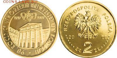 Польша юбилейка с 1964 года (пополняемая тема-каталог) - y673_200