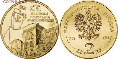 Польша юбилейка с 1964 года (пополняемая тема-каталог) - y687_200