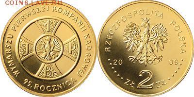 Польша юбилейка с 1964 года (пополняемая тема-каталог) - y690_200