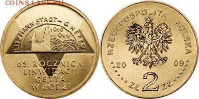 Польша юбилейка с 1964 года (пополняемая тема-каталог) - y692_200