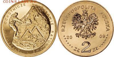 Польша юбилейка с 1964 года (пополняемая тема-каталог) - y697_200