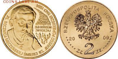 Польша юбилейка с 1964 года (пополняемая тема-каталог) - y700_200
