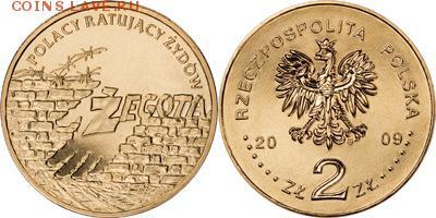 Польша юбилейка с 1964 года (пополняемая тема-каталог) - y703_200