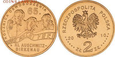 Польша юбилейка с 1964 года (пополняемая тема-каталог) - y712_200