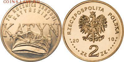 Польша юбилейка с 1964 года (пополняемая тема-каталог) - y721_200