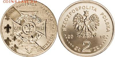 Польша юбилейка с 1964 года (пополняемая тема-каталог) - y725_200