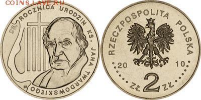 Польша юбилейка с 1964 года (пополняемая тема-каталог) - y730_200